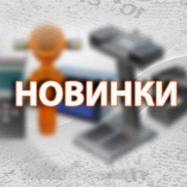 Новое оборудование Политехформ-М