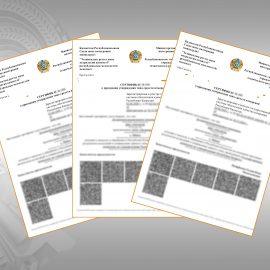 Сертификаты ГСИ РК — ДКГ-РМ1630, ДКГ-РМ1621, ДКГ-РМ1610, МКС-РМ1403